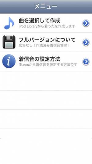iPhone、iPadアプリ「着信音M! Lite」のスクリーンショット 2枚目