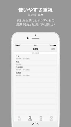iPhone、iPadアプリ「コトバンク:国語辞典・英和和英辞書などを横断検索」のスクリーンショット 2枚目