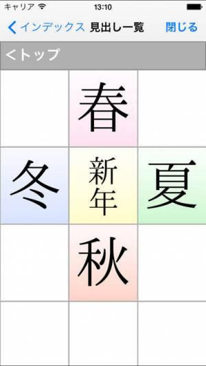 iPhone、iPadアプリ「角川 合本俳句歳時記 第四版」のスクリーンショット 3枚目