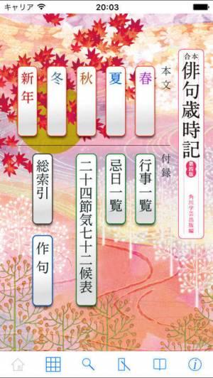 iPhone、iPadアプリ「角川 合本俳句歳時記 第四版」のスクリーンショット 1枚目