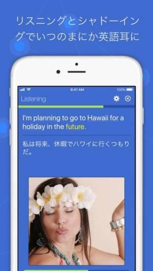 iPhone、iPadアプリ「英語学習 iKnow!」のスクリーンショット 5枚目