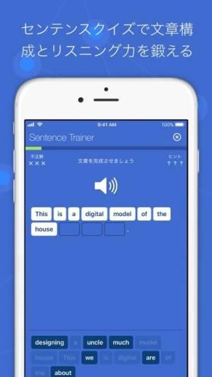 iPhone、iPadアプリ「英語学習 iKnow!」のスクリーンショット 4枚目
