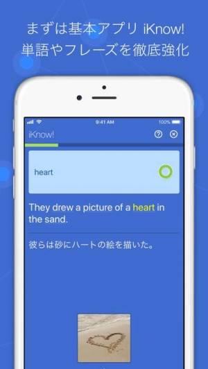 iPhone、iPadアプリ「英語学習 iKnow!」のスクリーンショット 3枚目