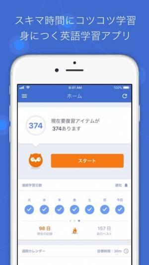 iPhone、iPadアプリ「英語学習 iKnow!」のスクリーンショット 1枚目