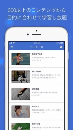 iPhone、iPadアプリ「英語学習 iKnow!」のスクリーンショット 2枚目