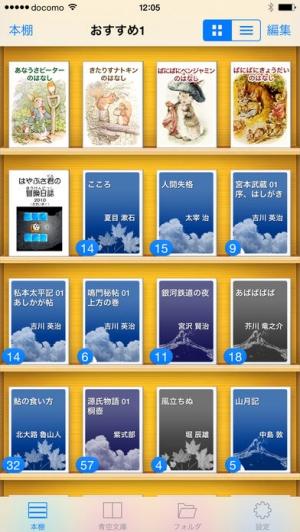 iPhone、iPadアプリ「i文庫S」のスクリーンショット 2枚目