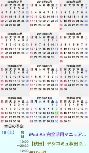iPhone、iPadアプリ「月間予定表」のスクリーンショット 5枚目