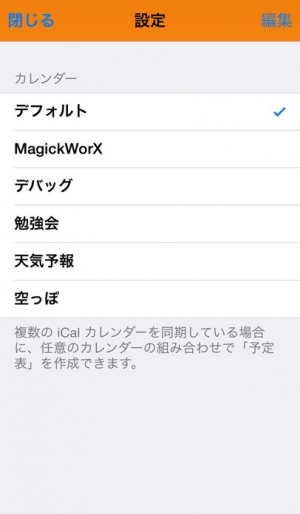 iPhone、iPadアプリ「月間予定表」のスクリーンショット 4枚目