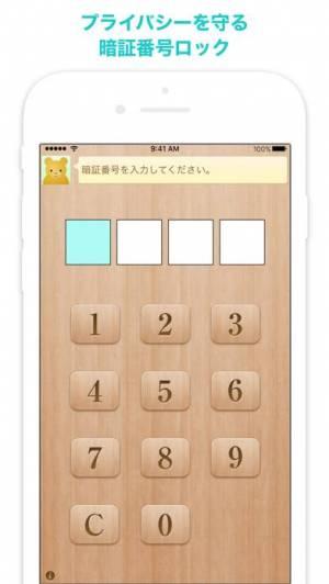 iPhone、iPadアプリ「シンプル・ダイエット 〜 記録するだけ!かんたん体重管理 〜」のスクリーンショット 5枚目