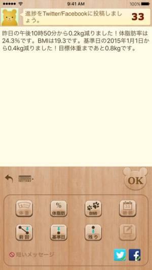 iPhone、iPadアプリ「シンプル・ダイエット 〜 記録するだけ!かんたん体重管理 〜」のスクリーンショット 4枚目