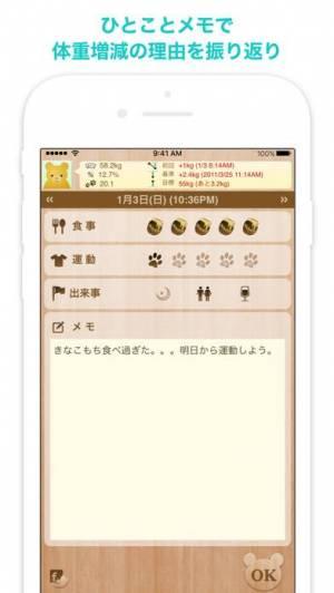 iPhone、iPadアプリ「シンプル・ダイエット 〜 記録するだけ!かんたん体重管理 〜」のスクリーンショット 3枚目