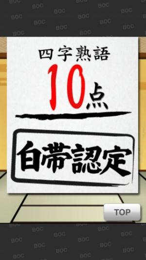 iPhone、iPadアプリ「漢字穴埋めクイズ」のスクリーンショット 5枚目