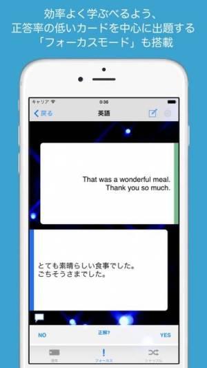 iPhone、iPadアプリ「単語Box」のスクリーンショット 4枚目
