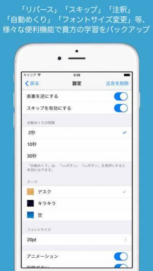 iPhone、iPadアプリ「単語Box」のスクリーンショット 5枚目
