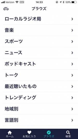 iPhone、iPadアプリ「TuneIn Radio」のスクリーンショット 1枚目