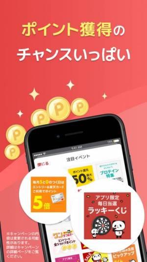 iPhone、iPadアプリ「楽天市場」のスクリーンショット 3枚目