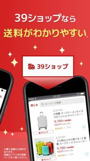 iPhone、iPadアプリ「楽天市場」のスクリーンショット 2枚目