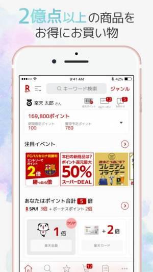 iPhone、iPadアプリ「楽天市場」のスクリーンショット 1枚目