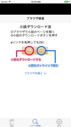 iPhone、iPadアプリ「小説Viewer」のスクリーンショット 1枚目