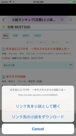 iPhone、iPadアプリ「小説Viewer」のスクリーンショット 2枚目