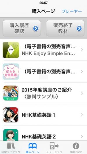 iPhone、iPadアプリ「語学プレーヤー〈NHK出版〉」のスクリーンショット 4枚目