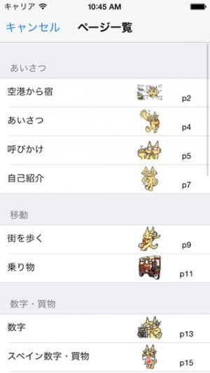 iPhone、iPadアプリ「指さし会話フィリピン touch&talk 【personal version】」のスクリーンショット 4枚目