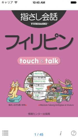 iPhone、iPadアプリ「指さし会話フィリピン touch&talk 【personal version】」のスクリーンショット 1枚目