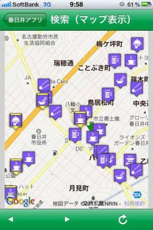 iPhone、iPadアプリ「春日井アプリ」のスクリーンショット 4枚目