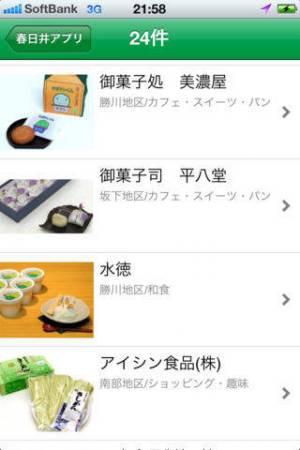 iPhone、iPadアプリ「春日井アプリ」のスクリーンショット 3枚目