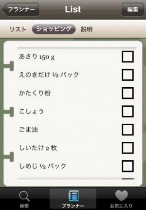 iPhone、iPadアプリ「CAMPレシピ」のスクリーンショット 5枚目