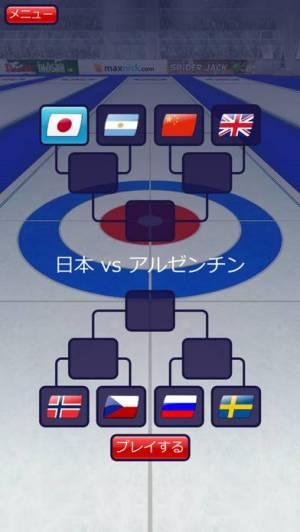 iPhone、iPadアプリ「Curling3D」のスクリーンショット 5枚目