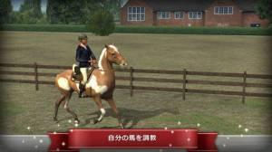 iPhone、iPadアプリ「My Horse」のスクリーンショット 2枚目
