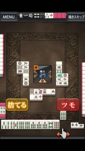 iPhone、iPadアプリ「100万人のための麻雀」のスクリーンショット 3枚目