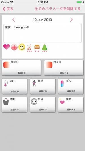 iPhone、iPadアプリ「WomanLog カレンダー」のスクリーンショット 3枚目