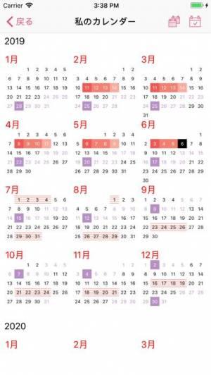 iPhone、iPadアプリ「WomanLog カレンダー」のスクリーンショット 5枚目