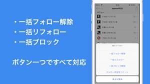 iPhone、iPadアプリ「フォロー管理 for Twitter (フォローチェック)」のスクリーンショット 2枚目