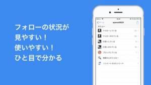 iPhone、iPadアプリ「フォロー管理 for Twitter (フォローチェック)」のスクリーンショット 3枚目