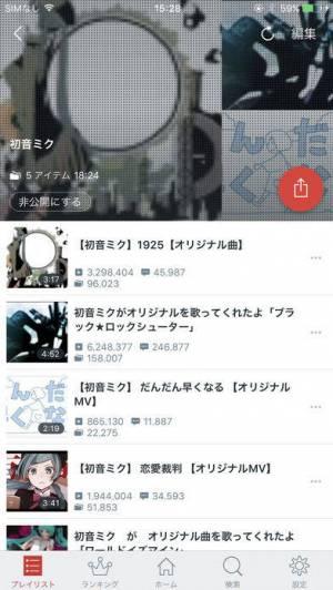 iPhone、iPadアプリ「NicoBox(ニコボックス)」のスクリーンショット 3枚目