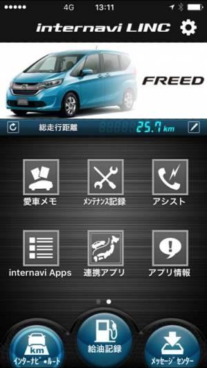 iPhone、iPadアプリ「internavi LINC」のスクリーンショット 2枚目