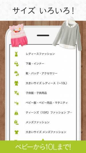 iPhone、iPadアプリ「ニッセン-オシャレな洋服から家具・雑貨まで揃うカタログ通販」のスクリーンショット 3枚目