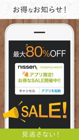 iPhone、iPadアプリ「ニッセン-オシャレな洋服から家具・雑貨まで揃うカタログ通販」のスクリーンショット 2枚目