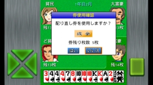 iPhone、iPadアプリ「アルテマ成金大富豪」のスクリーンショット 3枚目