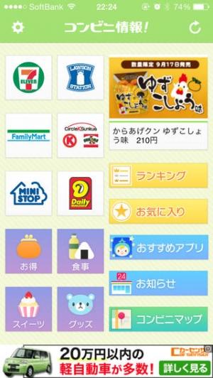 iPhone、iPadアプリ「コンビニ情報!」のスクリーンショット 1枚目
