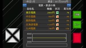 iPhone、iPadアプリ「成金株ポーカー」のスクリーンショット 2枚目