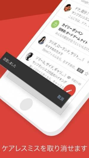 iPhone、iPadアプリ「Gmail - Eメール by Google」のスクリーンショット 4枚目