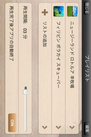 iPhone、iPadアプリ「サウンドトラベル - 音で飛び立つ世界旅行」のスクリーンショット 5枚目