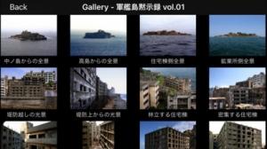 iPhone、iPadアプリ「軍艦島黙示録 vol.01「軍艦島ベストビューコメンタリー」」のスクリーンショット 4枚目
