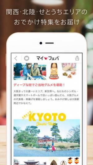 iPhone、iPadアプリ「マイフェバ 関西・北陸・せとうちエリアのおでかけ&観光情報」のスクリーンショット 2枚目