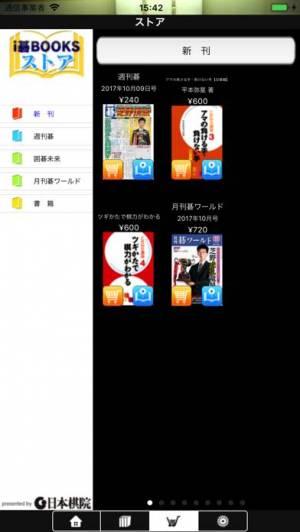 iPhone、iPadアプリ「日本棋院 i碁BOOKS」のスクリーンショット 4枚目