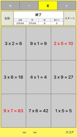 iPhone、iPadアプリ「一桁四則演算」のスクリーンショット 4枚目